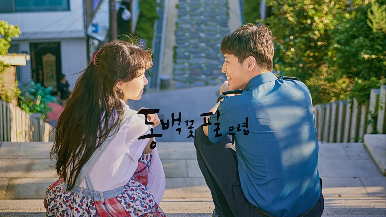 2019 KBS2 수목드라마<동백꽃 필 무렵>