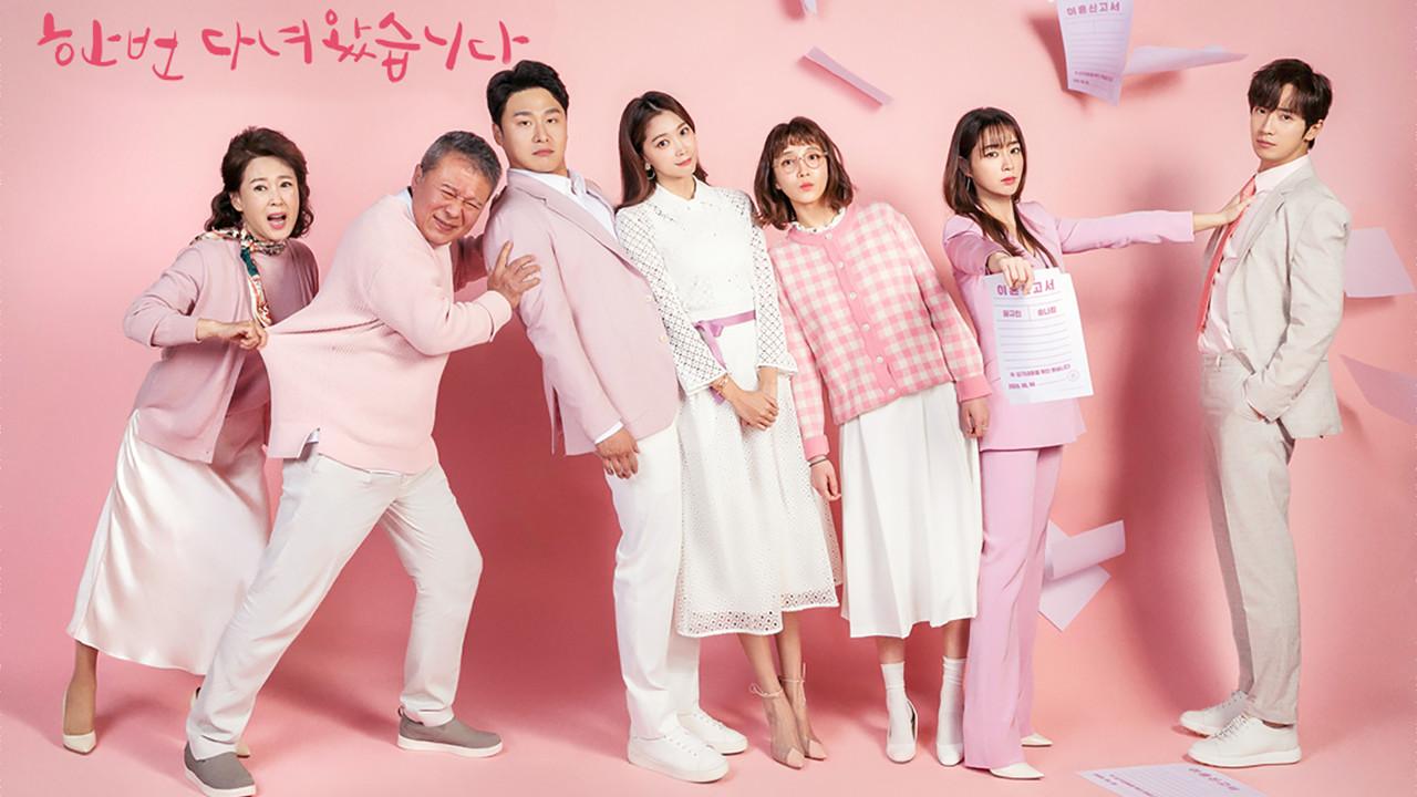 2020 KBS2 주말< 한번 다녀왔습니다>
