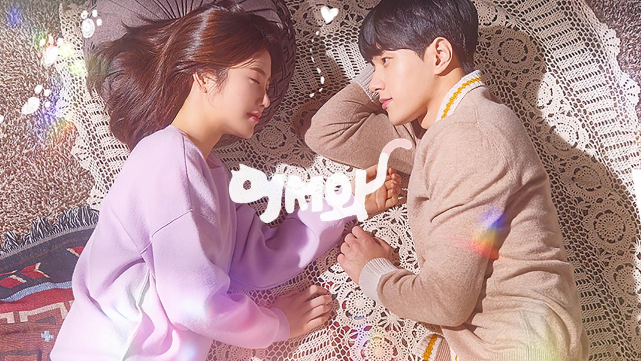 2020 KBS2 수목드라마 <어서와>