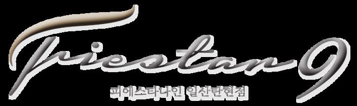 피에스타9일산탄현