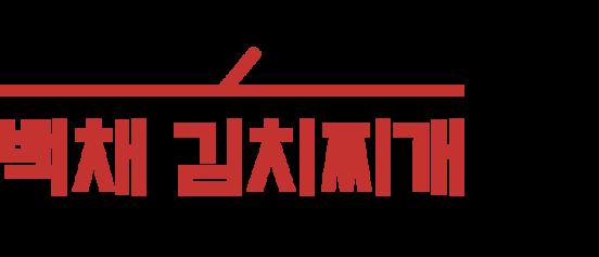 백채 김치찌개