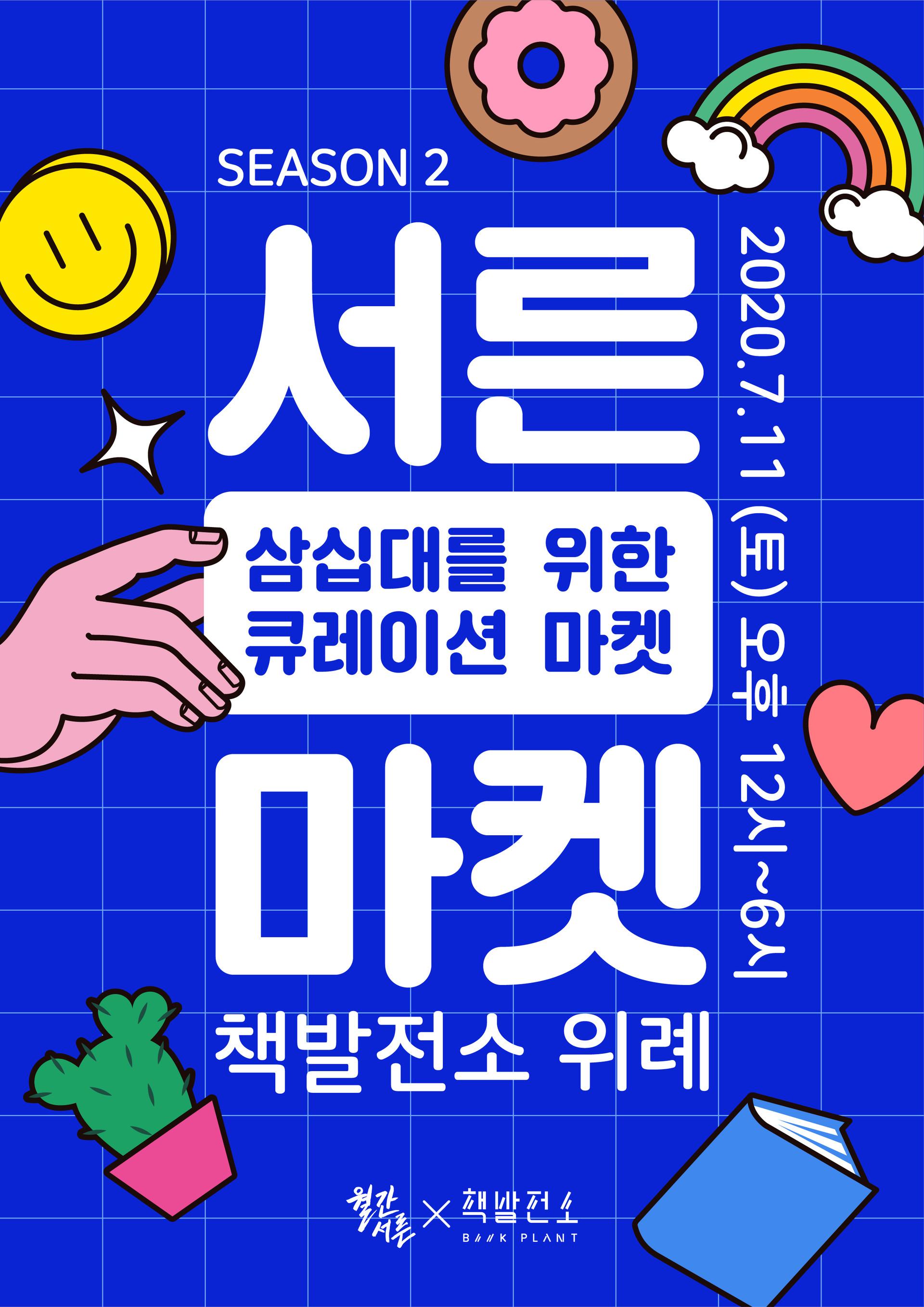 제 1회 플리마켓<br><br> 2019.11.23(토) <br><br>