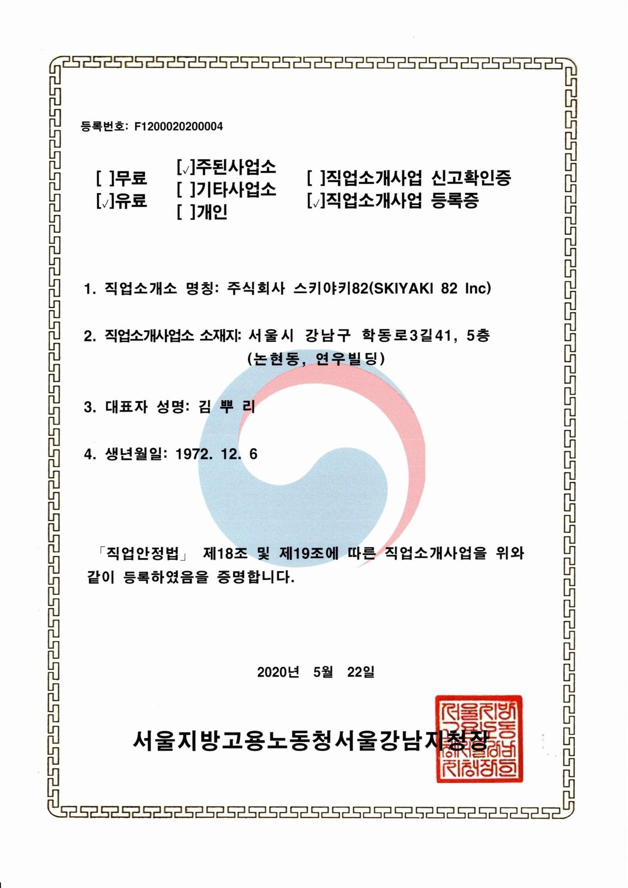 국외유료직업소개사업 등록번호 : F1200020200004