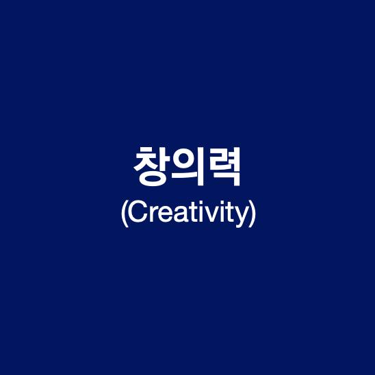 창의력 (Creativity)