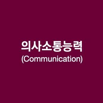 의사소통능력(Communication)