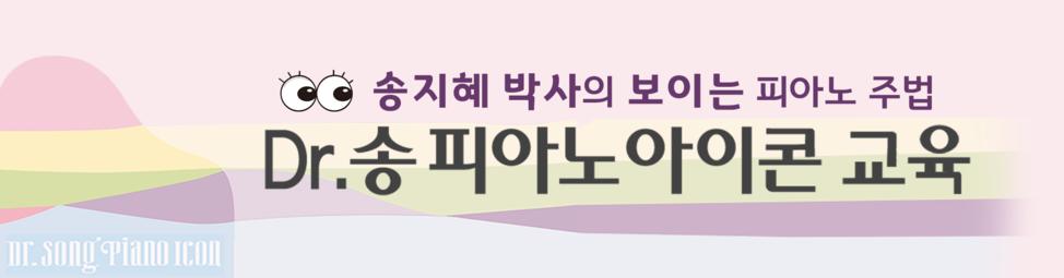 한국피아노교수법연구소(SPi 닥터송피아노아이콘 공식홈페이지)