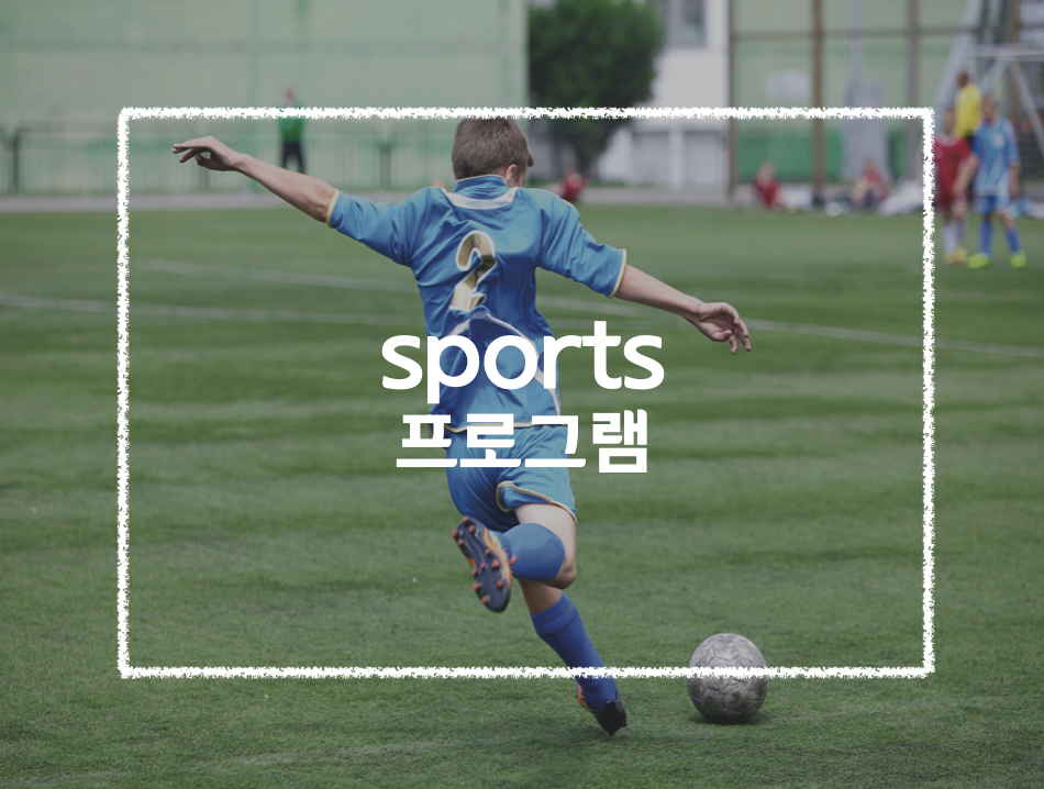Sports Program 스포츠 영재 프로그램