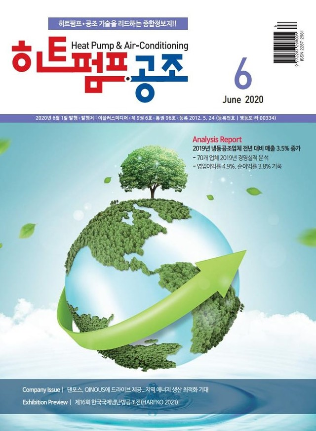 월간 히트펌프공조 2020년 6월호