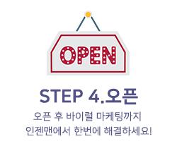 오픈은 새로운 시작! 초기에 필요한 마케팅까지 모두 인젠맨에서!