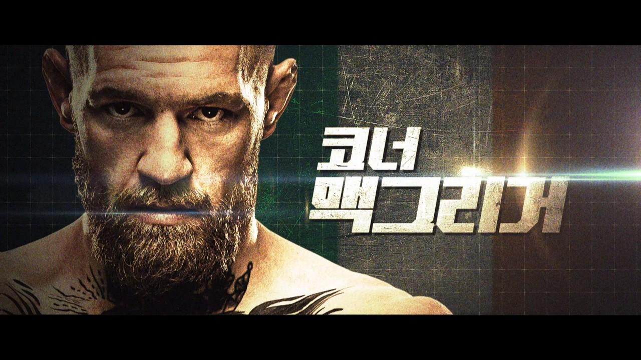 UFC  경기 SPOT