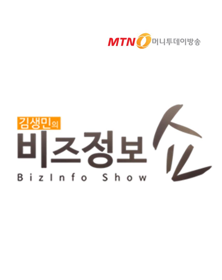 머니투데이<김생민의 비즈정보 쇼> / 2014. MAY