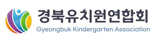 경북유치원연합회