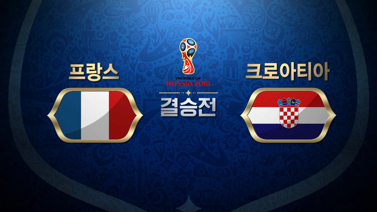 월드컵 결승전 대진