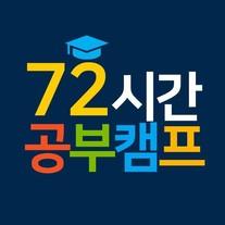 72시간공부캠프