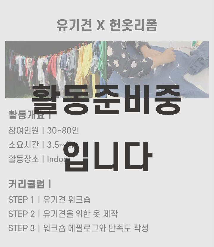 사회공헌활동, 봉사활동, 공감프로그램, 유기견봉사활동, 헌옷리폼
