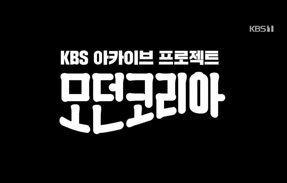 KBS 아카이브 프로젝트 모던코리아