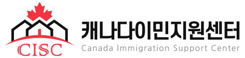 CISC - ㈜ 캐나다이민지원센터