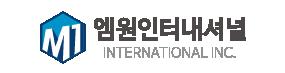 엠원인터내셔널