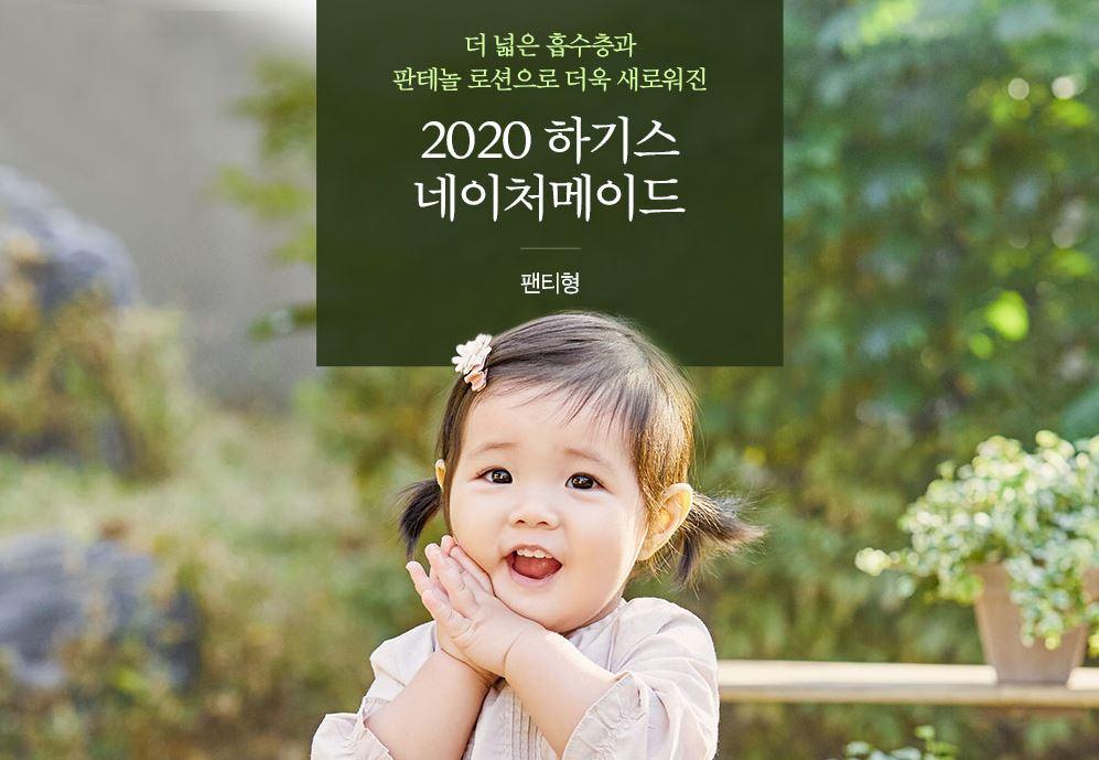 하기스 네이처메이드 Casting. 아기모델 Date. 2020.05