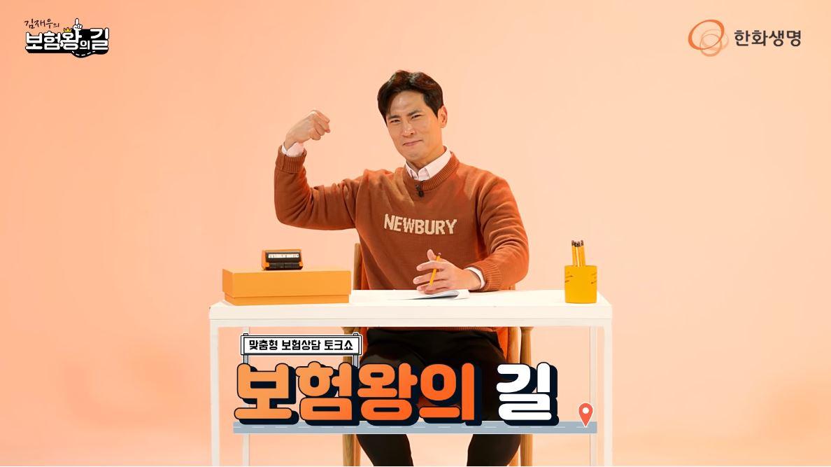 한화생명 Casting. 김재우 Date. 2020.05