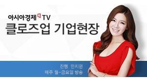 아시아경제TV 클로즈업 기업현장 / 2016. NOV