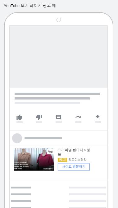 유튜브모바일배너 예시