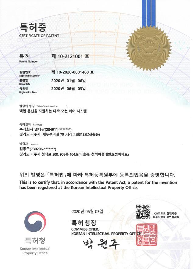 특허증  제10-2121001호