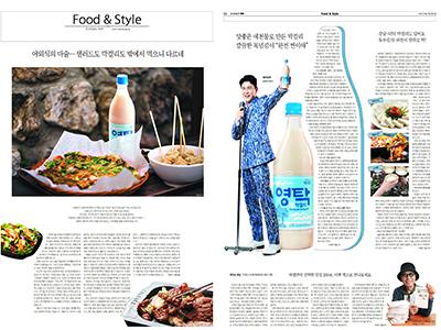 [조선일보] 야외식의 마술... 샐러드도 막걸리도 밖에서 먹으니 다르네