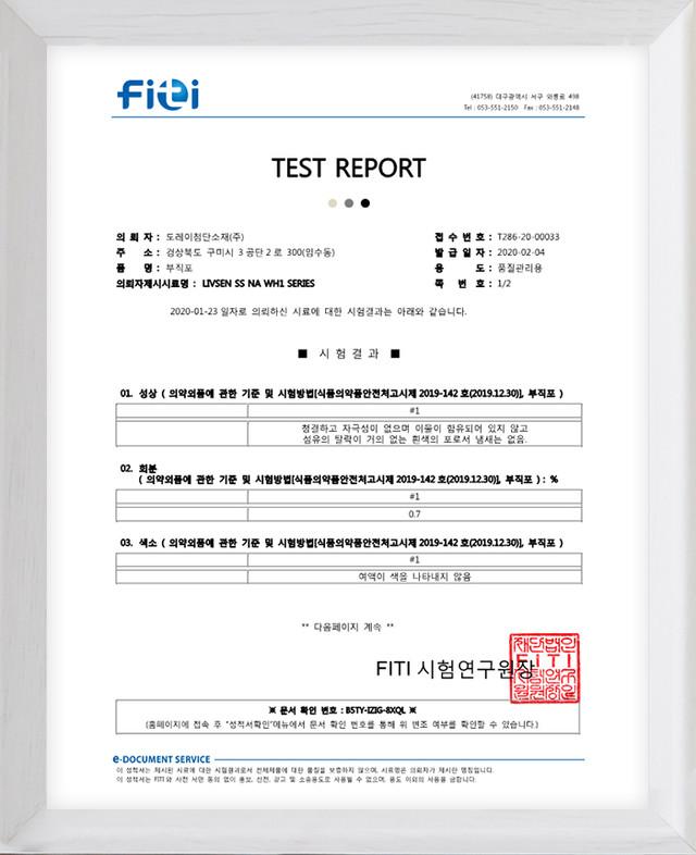 일회용앞치마원단 시험성적서3