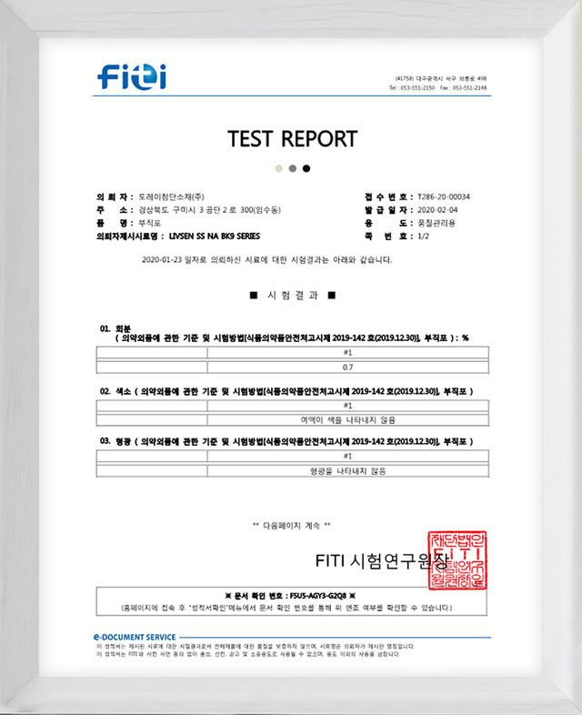 일회용앞치마원단 시험성적서2