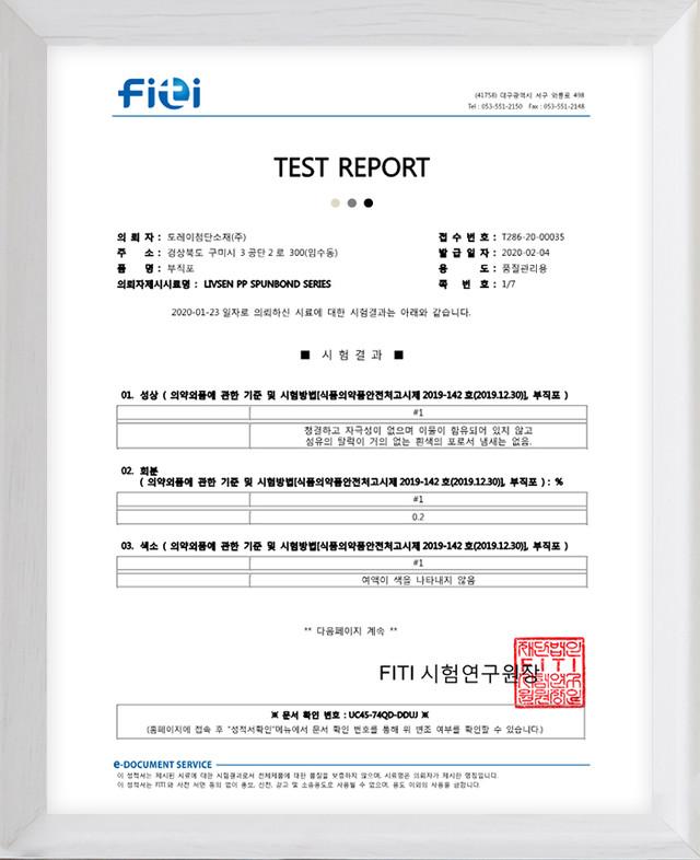 일회용앞치마원단 시험성적서1