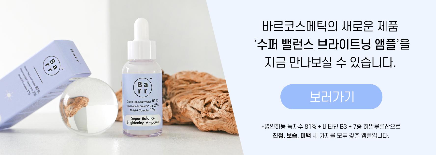 바르의 새로운 제품 '순한 미백 앰플' 보러가기!