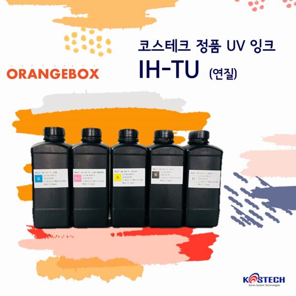 코스테크 정품 UV 연질 잉크 IH-TU
