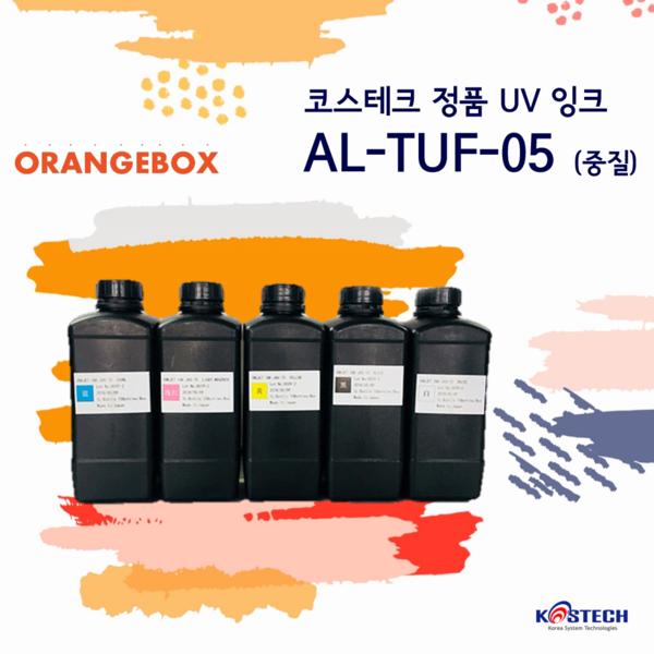 코스테크 정품 UV 중질 잉크 AL-TUF-05
