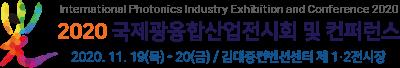 한국광산업진흥회