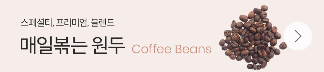 비비컴플렉스 스페셜티 프리미엄 블렌딩 원두 커피