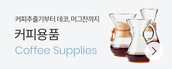 커피추출용품 핸드드립 모카포트 머그잔 커피용품