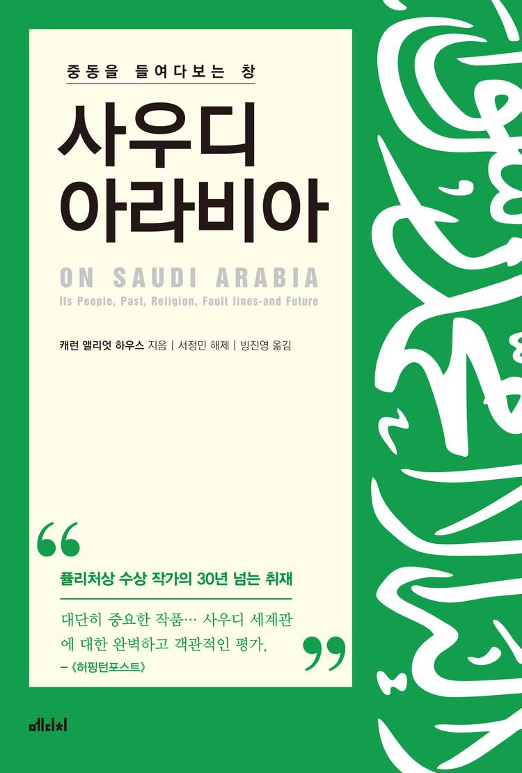 사우디 아라비아, 중동을 들여다보는 창