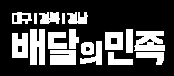 대구 | 경북 | 경남 배달의민족