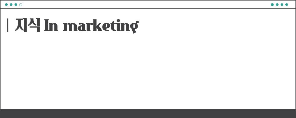 <br/><br/><br/><br/><br/>지식IN 은 블로그, 카페와 더불어 네이버가 서비스하고 있는 주 컨텐츠 중 하나로2002년 10월 정식 서비스를 시작으로 2019년 3월 기준으로<br/> 누적 답변수는318,869,776개를 기록하였고 4천만 네이버 이용자 모두의 공간으로 지식 공유 커뮤니티를지향하는 공간입니다.<br/><br/>또 일상생활과 관련된 효용성 있는 지식들이 공유되고 문제에 대한 구체적인 대안과 방법을 제시하기에 약 20년 가까이 많은 사람들이 <br/> 활발하게 이용하고 있는 영역이며, 네이버 역시 지속적인 개발과 개선을 진행하고 있습니다.<br/><br/>전문Q&A 의 경우 오픈사전이나 지식Q&A와는 달리 등록하는 자격 제한이 걸려있어 더 신뢰높은 답변을받아볼 수 있고,<br/> 하수 부터 절대신 까지 총 19개의 등급으로 운영되고 있습니다.<br/> 전문가의 답변으로 정확한 정보와 장점 등을 부각시켜 더 신뢰 높은 업체 인지도를 창출할 수 있는 영역으로소비자들에게 정보를 제공하는 형태의 마케팅 기법입니다.<br/> 최근 변경된 네이버 알고리즘에서는 Mobile 검색 시에도 지식인 영역이 노출됨에 따라 PC 노출 뿐만아니라 Mobile 에서의 노출 역시 중요해 지고 있습니다.