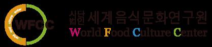 세계음식문화연구원