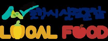 포항시산림조합 로컬푸드