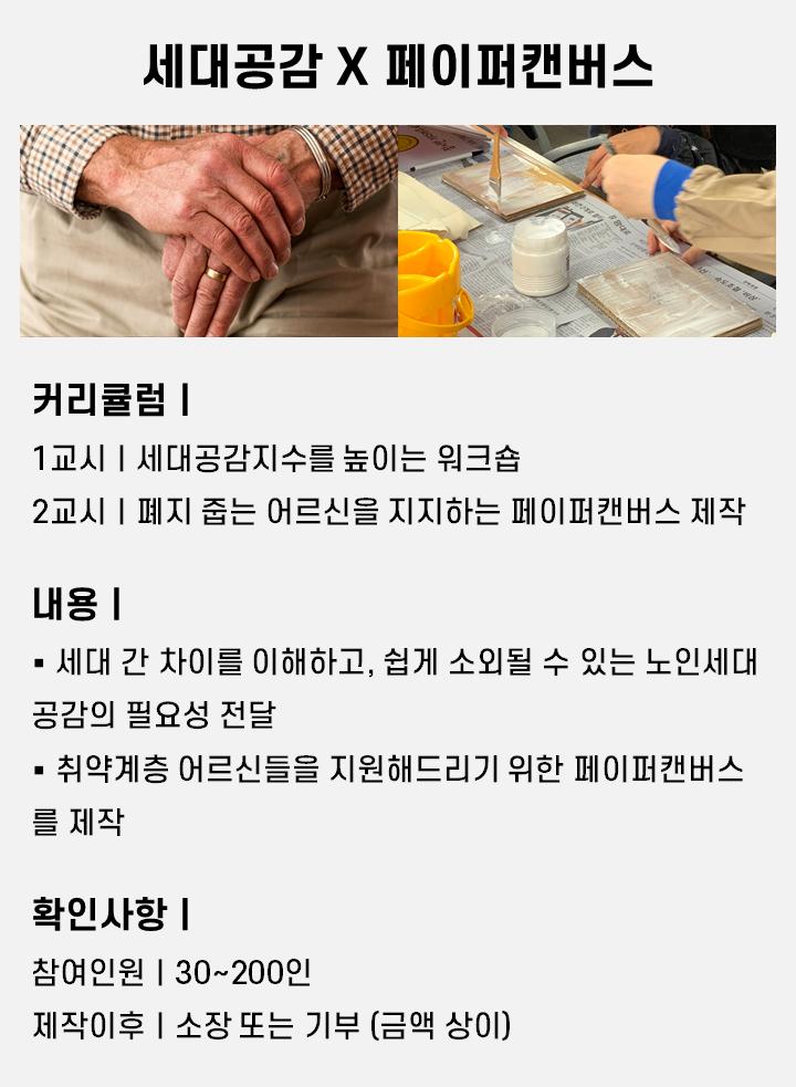 세대통합, 세대공감, 페이퍼캔버스, 노인봉사활동, 온라인봉사활동, 비대면봉사활동