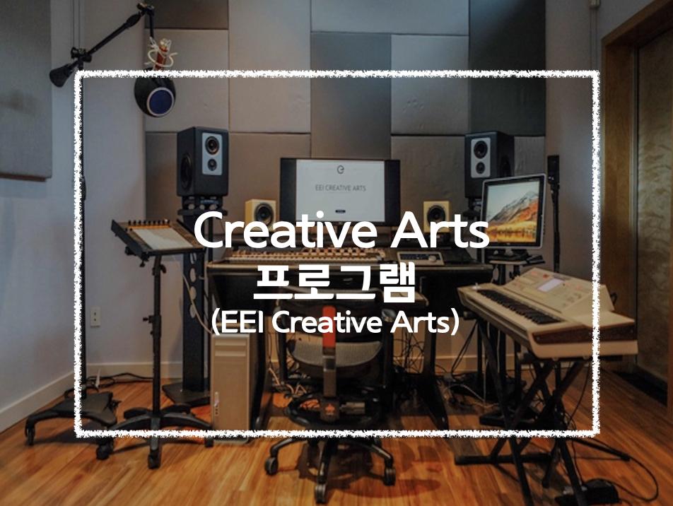 Creative Arts Program 예술, 체육 영재 프로그램