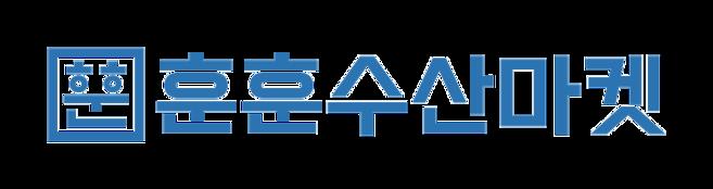 훈훈수산마켓-도심속의 어시장