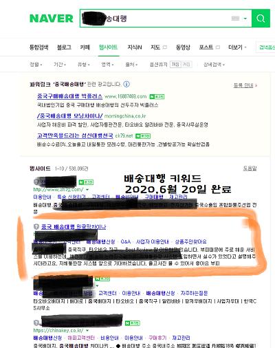 SEO최적화 작업완료캡쳐