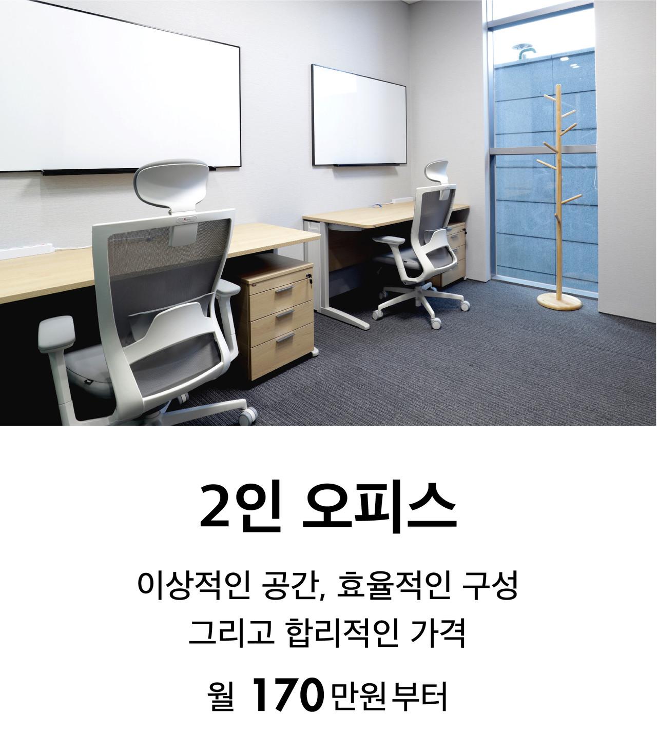 넥스트데이 멤버십 - 2인오피스