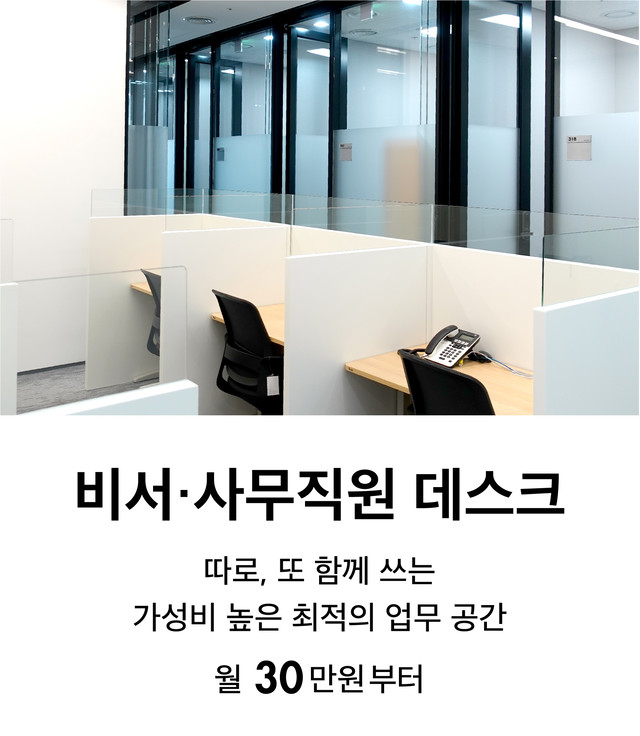 넥스트데이 멤버십 - 비서 사무직원