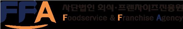사)외식프랜차이즈진흥원