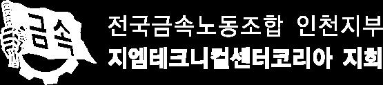 금속노조 인천지부 GMTCK지회